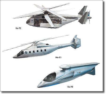 Скорость вертолета — теперь главный козырь в борьбе за звание ...